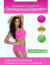 Екатерина Шувалова «Программа похудения «Двухнедельный марафон»»