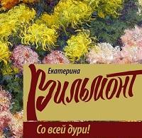 Екатерина Вильмонт «Со всей дури!»