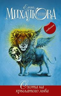 Елена Михалкова «Охота на крылатого льва»