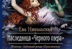 Ева Никольская «Наследница «Черного озера»»