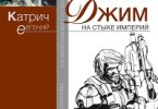 Евгений Катрич «Джим. На стыке Империй»