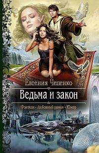 Евгения Чепенко «Ведьма и закон»