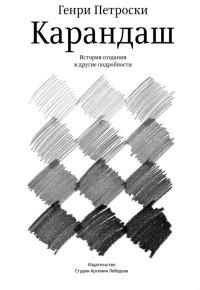 Генри Петроски «Карандаш. История создания и другие подробности»