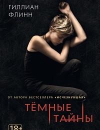 Гиллиан Флинн «Темные тайны»