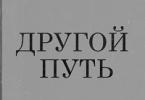 Григорий Чхартишвили, Борис Акунин «Другой Путь»