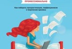 Хиллари Реттиг «Писать профессионально. Как побороть прокрастинацию, перфекционизм и творческие кризисы»