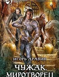 Игорь Дравин «Чужак. Миротворец»