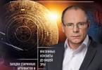 Игорь Прокопенко «Тайны древних цивилизаций»