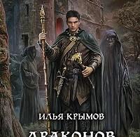 Илья Крымов «Драконов бастард»