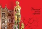 Инна Бачинская «Дом с химерами»
