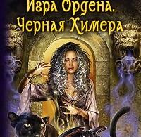 Ирина Майстро, Виктория Оленик «Игра Ордена. Черная Химера»