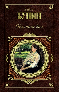Иван Бунин «Окаянные дни»