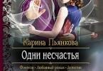 Карина Пьянкова «Одни несчастья»