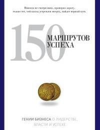 Коллектив авторов «150 маршрутов успеха»