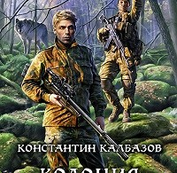 Константин Калбазов «Колония. Дубликат»