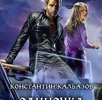 Константин Калбазов «Одиночка. Патриот»