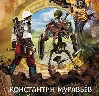 Константин Муравьёв «Нейтральные миры»