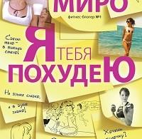 Лена Миро «Я тебя похудею»