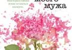 Лиана Мориарти «Тайна моего мужа»