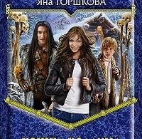 Людмила Астахова, Яна Горшкова «Кошка колдуна»