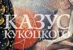 Людмила Улицкая «Казус Кукоцкого»
