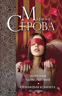 Марина Серова «Запретные удовольствия. Оранжевая комната (сборник)»