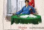 Мария Метлицкая «Ее последний герой»