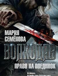 Мария Семёнова «Право на поединок»