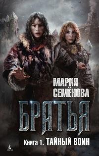 Мария Семёнова «Тайный воин»
