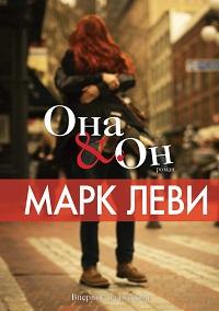 Марк Леви «Она & Он»