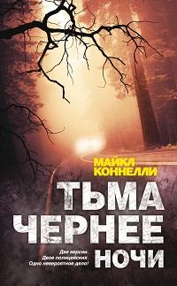 Майкл Коннелли «Тьма чернее ночи»