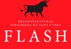 Майкл Льюис «Flash Boys. Высокочастотная революция на Уолл-стрит»