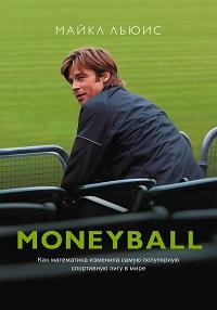 Майкл Льюис «Moneyball. Как математика изменила самую популярную спортивную лигу в мире»