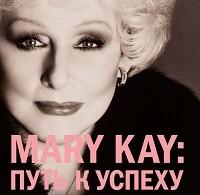 Мэри Кэй Эш «Mary Kay: путь к успеху»