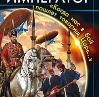 Михаил Ланцов «Красный Император. «Когда нас в бой пошлет товарищ Царь…»»