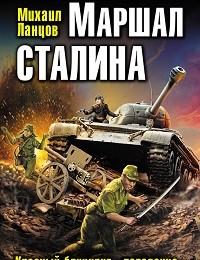 Михаил Ланцов «Маршал Сталина. Красный блицкриг «попаданца»»