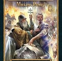 Михаил Ремер, Роман Злотников «Тайны митрополита»