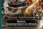 Милена Завойчинская «Иржина. Предначертанного не избежать»