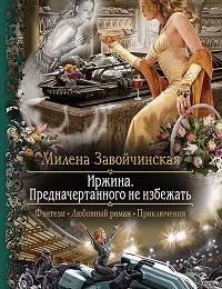 Милена Завойчинская «Иржина. Предначертанного безвыгодный избежать»