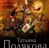 Миссия свыше, Татьяна Полякова, скачать, fb2, rtf, epub, txt, книга, бесплатно