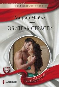 Морин Чайлд «Обитель страсти»