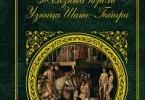 Морис Дрюон «Железный король. Узница Шато-Гайара (сборник)»