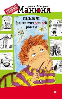 Наринэ Абгарян «Манюня пишет фантастичЫскЫй роман»