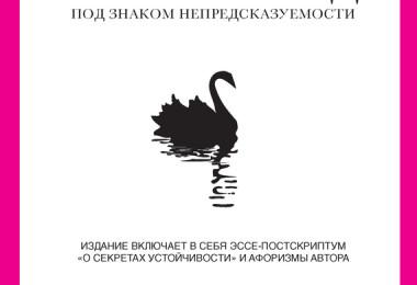 Нассим Николас Талеб «Черный лебедь. Под знаком непредсказуемости (сборник)»