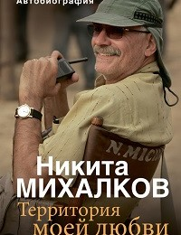 Никита Михалков «Территория моей любви»