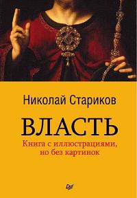 Николай Стариков «Власть»