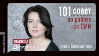 Ольга Соломатина «101 совет по работе со СМИ»