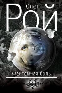 Олег Рой «Фантомная боль»