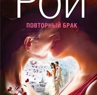 Олег Рой «Повторный брак»