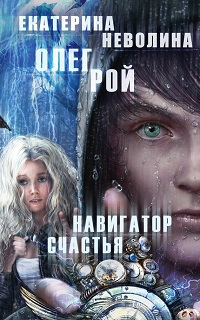 Олег Рой, Екатерина Неволина «Навигатор счастья»